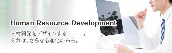 Human Resource Development ―人材開発をデザインするー。それは、さらなる進化の布石。