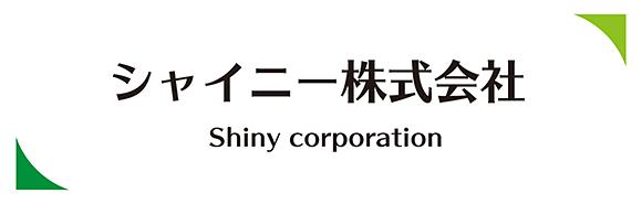 ビジネスの進化を販促支援でトータルサポートするシャイニー株式会社