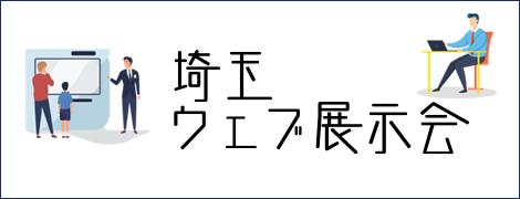 埼玉ウェブ展示会